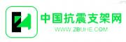 中国抗震支架网