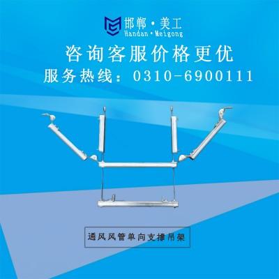 抗震支架-风管系统支架