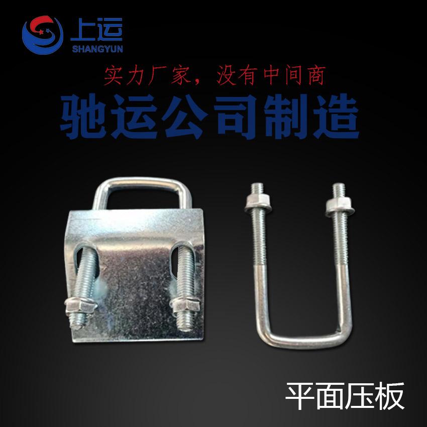 U型平面压板