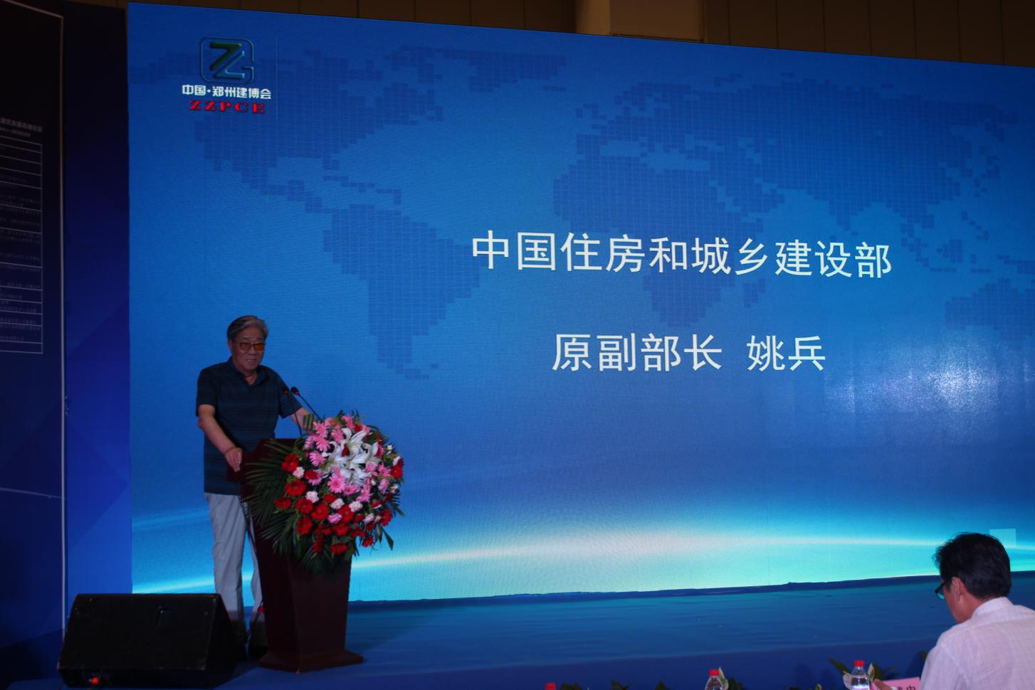 2020中国(郑州)装配式建筑与绿色建筑科技产品博览会