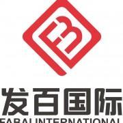 江苏发百国际贸易有限公司