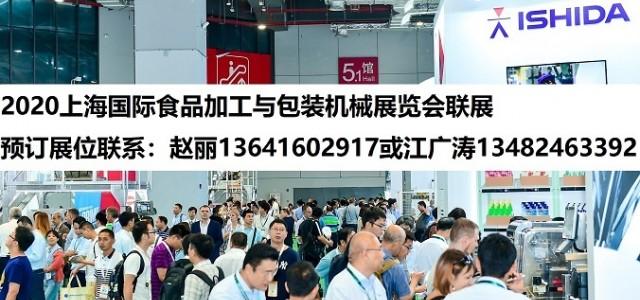 2020年上海包装机械展自动称量展览会