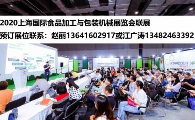 上海国际食品机械展|华东中国食品机械展
