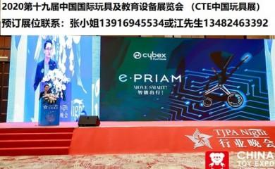 幼教展2020上海玩具展览会参展通知