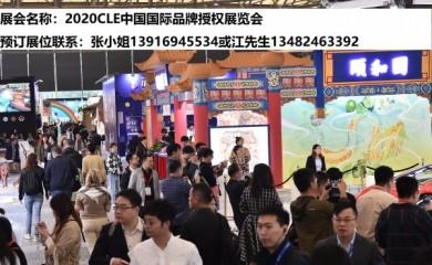 上海影视动漫IP展2020年品牌授权展