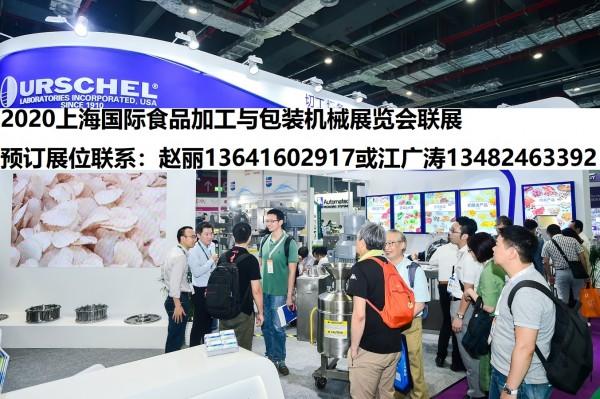 2020中国上海食品机械展—加工设备展