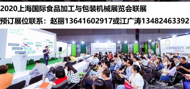 2020上海乳品机械/食品机械展览会