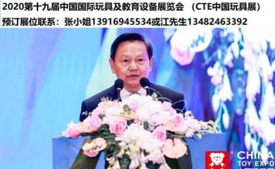 2020上海毛绒玩具展中国玩具展