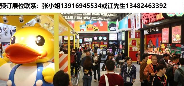 上海授权展2020娱乐授权展览会