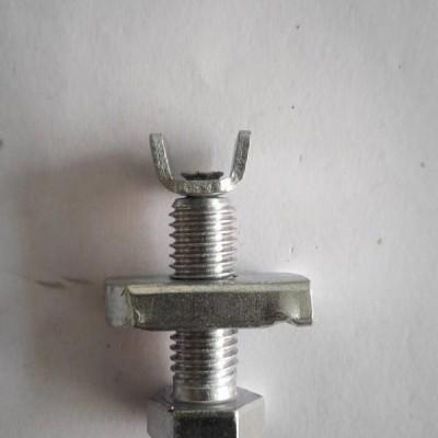 抗震支架 配件 丝杆加紧件。V型夹紧栓