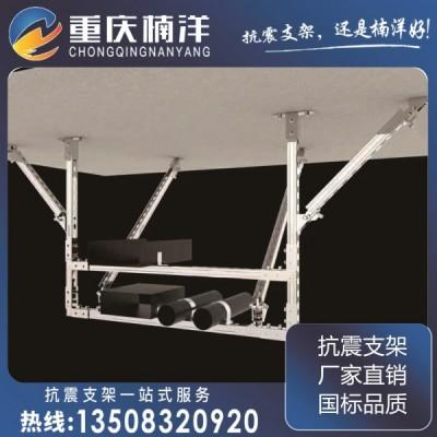 重庆抗震支架