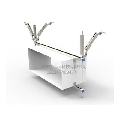 江苏安素-暖通风管双向抗震支架