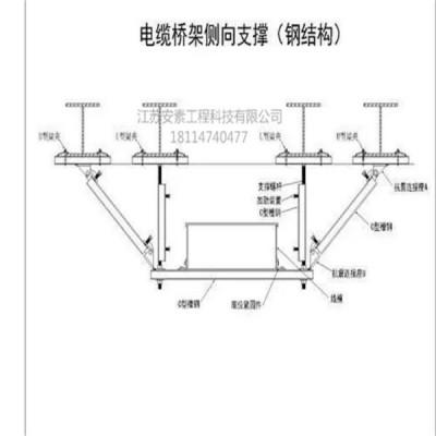 厂家直销江苏安素工程科技电缆桥架侧向抗震支架