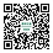 沧州惠邦交通通讯产品制造有限公司