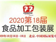 2020第十八届中国国际食品包装展览会